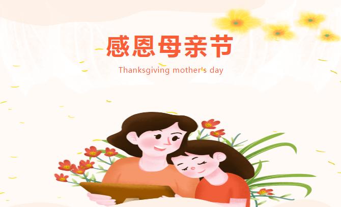 民和股份祝天下母亲节日快乐!